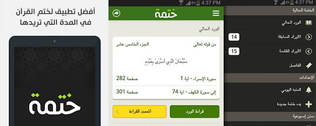 تطبيقات رمضانية 2015 ، تطبيقات رمضانية لأندرويد ، تطبيقات رمضان أندرويد ، تطبيقات رمضانية آيفون ، حقيبة وجعبة الصائم ، تطبيقات إسلامية رمضانية ، تطبيقات أندرويد إسلامية