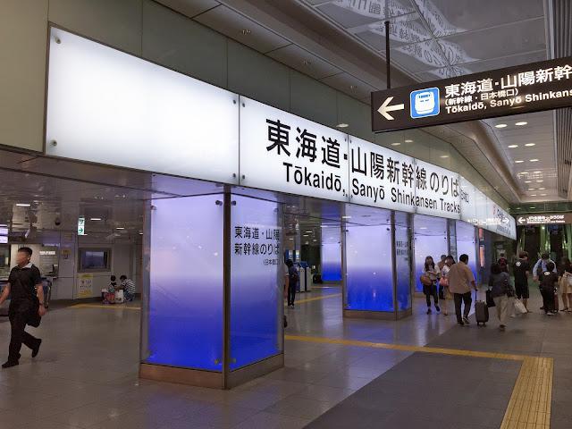 東京駅,東海道新幹線山陽新幹線のりば〈著作権フリー無料画像〉Free Stock Photos