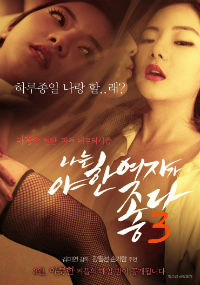 I Like Sexy Woman 3 (2015) [No Subs]