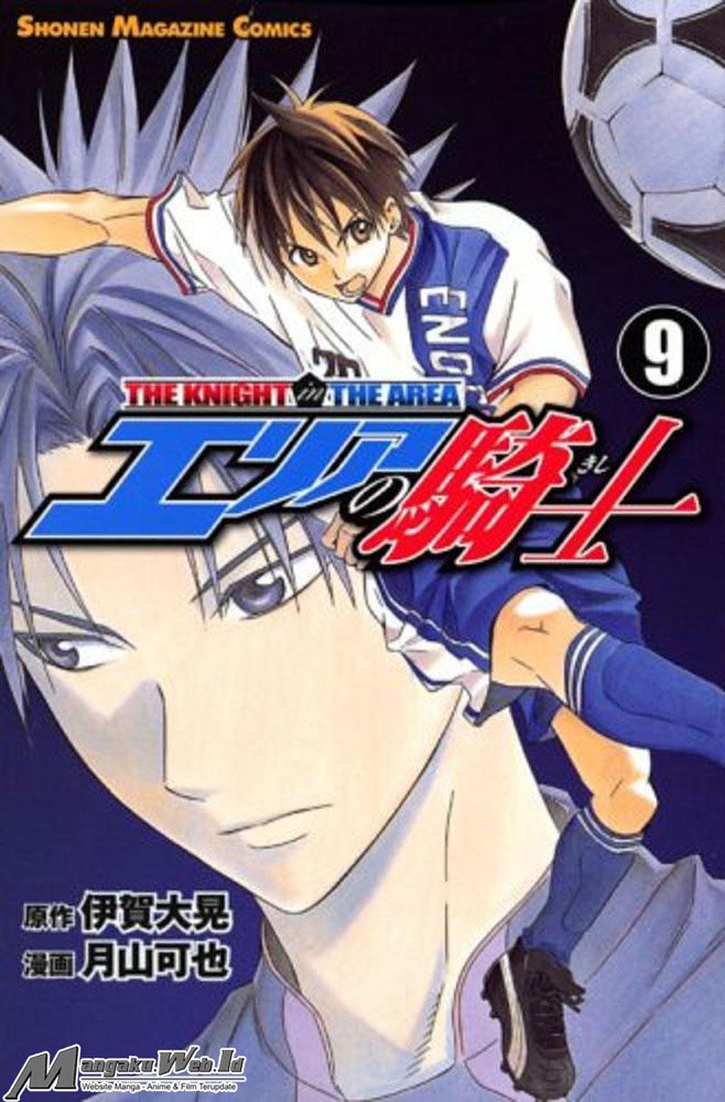 Area no Kishi Chapter 64-0