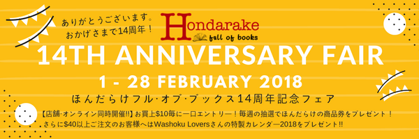 14th Anniversary Fair!!