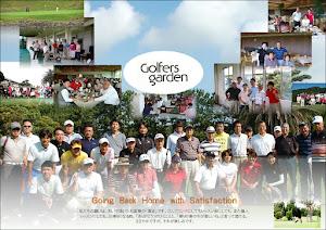 ゴルファーズガーデンの新しいウエブサイト