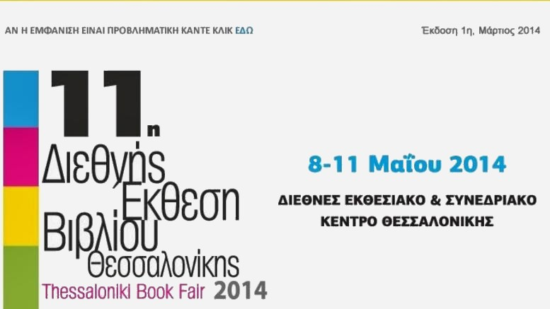 http://www.thetoc.gr/eng/culture-arts/article/israel-guest-of-honor-at-thessaloniki-book-fair