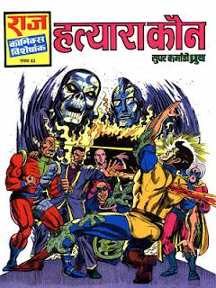 HATYARA KAUN (Super Commando Dhruv)