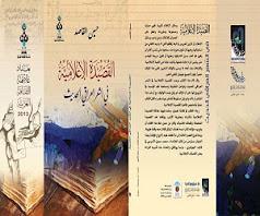 """جديد حسين القاصد /""""القصيدة الإعلامية في الشعر العراقي الحديث"""""""