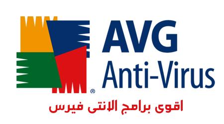 شعار برنامج انتى فيرس AVG 2015