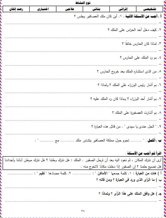 شيتات المجموعة المدرسية لمادة اللغة العربية للصف الثالث الابتدائى على هيئة صور للمشاهدة والتحميل The%2Bthird%2Bunit%2B3%2Bprime_002