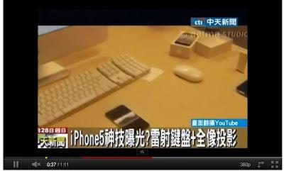 iPhone5 雷射鍵盤