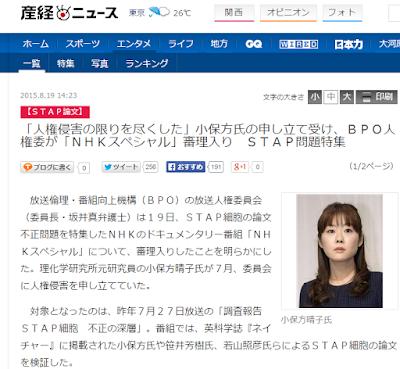 「人権侵害の限りを尽くした」小保方氏の申し立て受け、BPO人権委が「NHKスペシャル」審理入り STAP問題特集