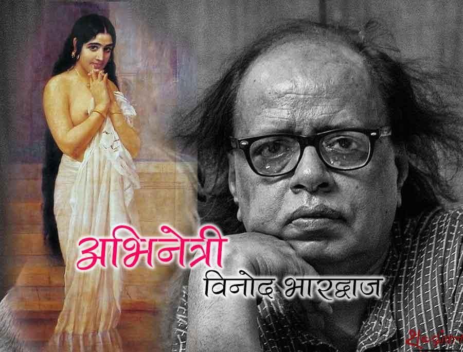 विनोद भारद्वाज की चर्चित कहानी 'अभिनेत्री' | 'Abhinetri' a story by Vinod Bhardwaj
