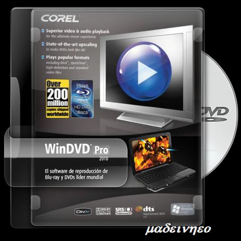 Corel WinDVD Pro 2010 Software