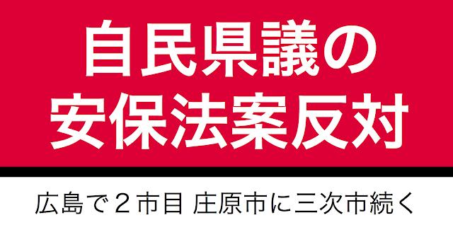 広島で自民県議参加の「安保法案反対」の動きが続いている。中国新聞2015年8月28日は、庄原市に続き三次市でも自民県議が参加した安保法案反対の動きが報じている。