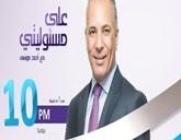 - برنامج على مسئوليتى أحمد موسى حلقة يوم الأربعاء 1-7-2015