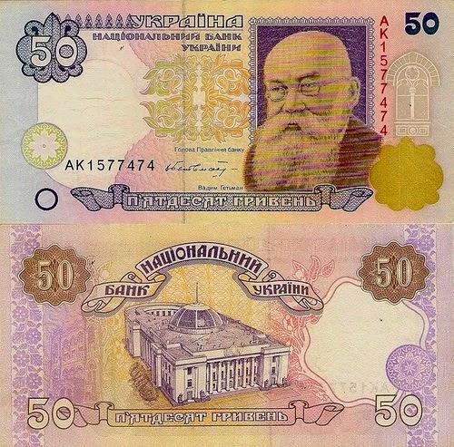 50 гривен 2001 года 2 копейки 1977 года цена ссср