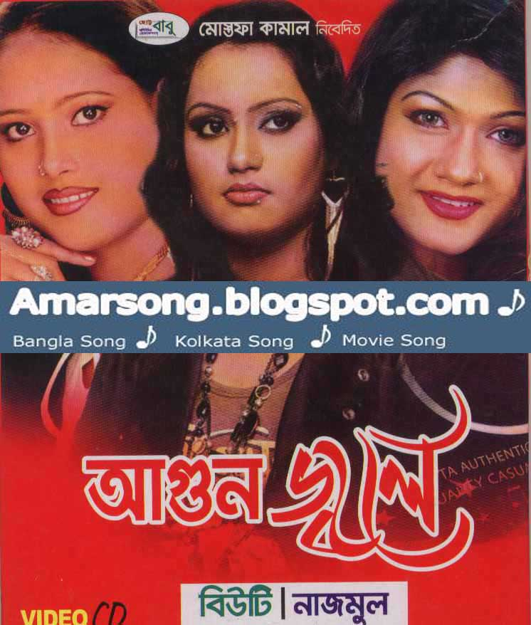 Agun Jole - Beauty and Nazmul Mp3 Download
