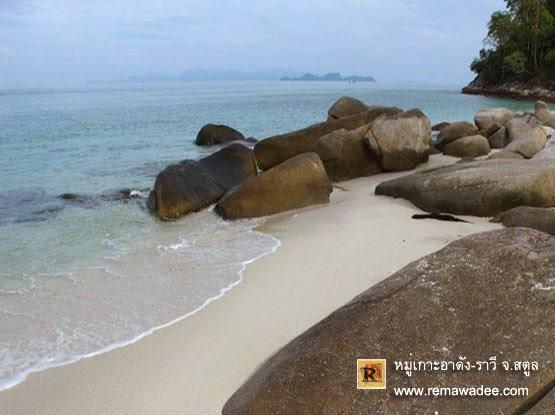 หมู่เกาะอาดัง-ราว จังหวัดสตูล