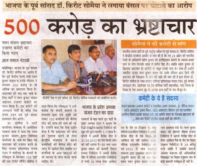 बीजेपी नेता व पूर्व सांसद डॉ. किरीट सोमैया पत्रकारों को संबोधित करते हुए। साथ में चंडीगढ़ भाजपा के पूर्व सांसद सत्य पाल जैन व प्रदेश भाजपा अध्यक्ष संजय टंडन।