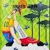 Poesía de Daniel Rojas Pachas en la revista impresa Álbum de Poesía Brasil 2014 (Edición Brasileña)