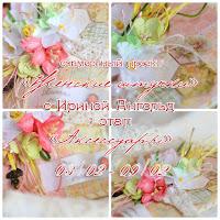 http://irina-angold.blogspot.ru/2014/02/3.html