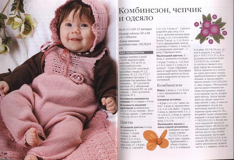 Вязание для начинающих детских вещей 8