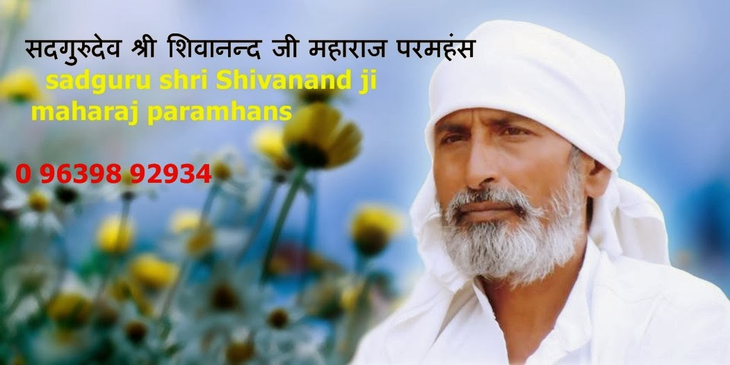 सतगुरु श्री शिवानन्द जी महाराज परमहँस