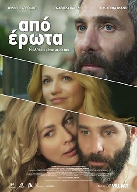 ΑΠΟ ΕΡΩΤΑ (2014) ταινιες online seires xrysoi greek subs