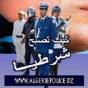 ملف توظيف أعوان الشرطة جانفي 2016