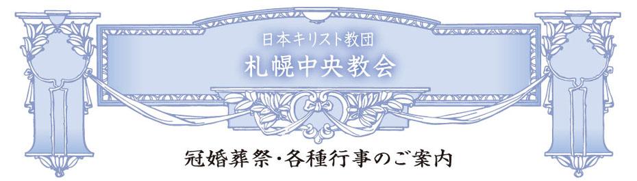 日本キリスト教団 札幌中央教会 INFORMATION