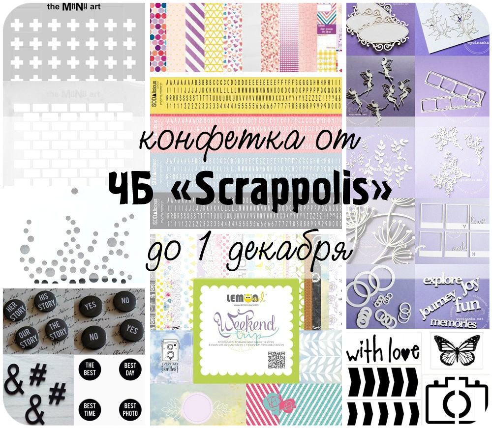 http://scrappolis.blogspot.ru/2014/10/scrappolis.html
