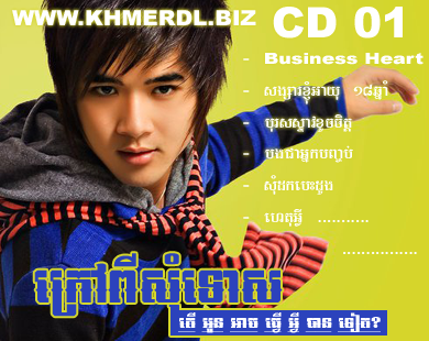 Rayu MP3 Collection CD 01