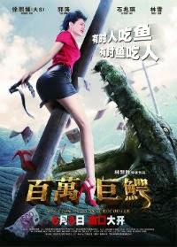 Million Dollar Crocodile (2012)