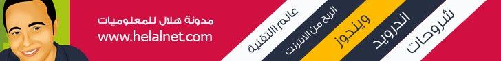 مدونة هلال للمعلوميات | أخبار تقنية , دروس وحلقات , برامج وتطبيقات