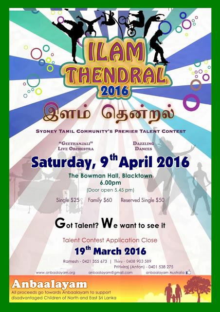 ILAM Thendral 2016 - Anbaalayam 09 04 2016
