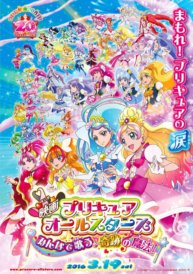 Eiga Precure All Stars: Minna de Utau♪ Kiseki no Mahou!