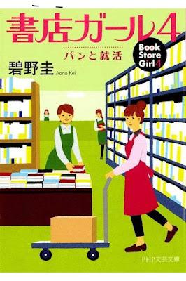 [Novel] 書店ガール 第01-04巻 [Shoten Girl vol 01-04] rar free download updated daily