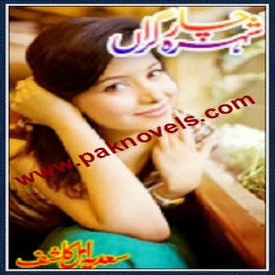 Shehr e Chara Garan by Sadia Amal Kashif