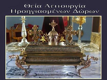 Θεία Λειτουργία Προηγιασμένων Τιμίων Δώρων.