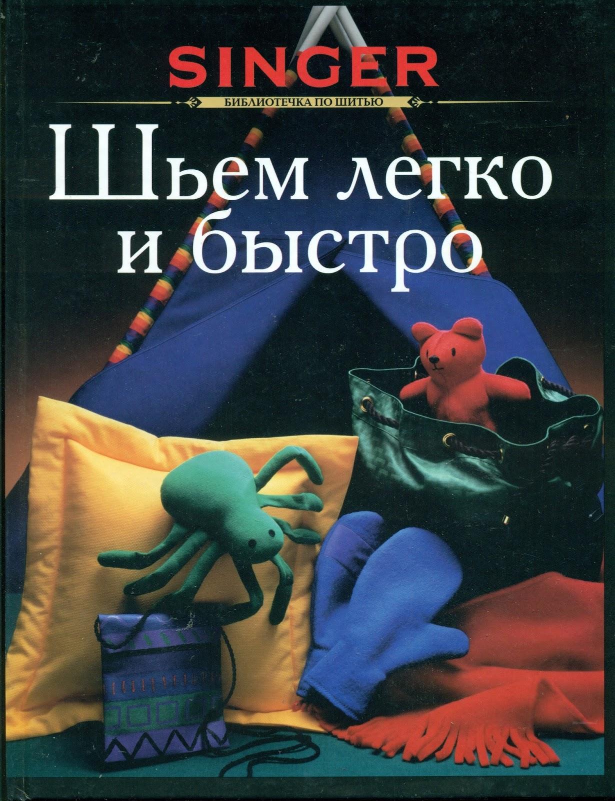 Торрент книги по шитью