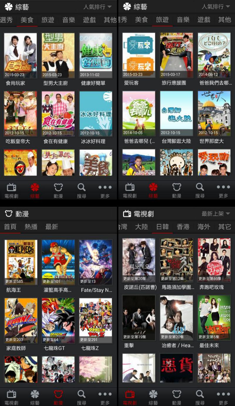 好用的網路電視 App! 網路第四台 APK 下載