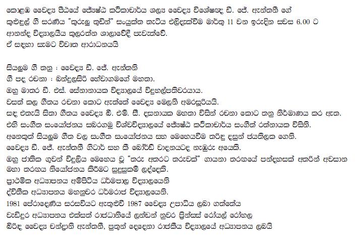 Guitar guitar chords sinhala songs : Kurulu Thudin CD Launch - Dr.D.J.Anthony | Sinhala Guitar Chords ...
