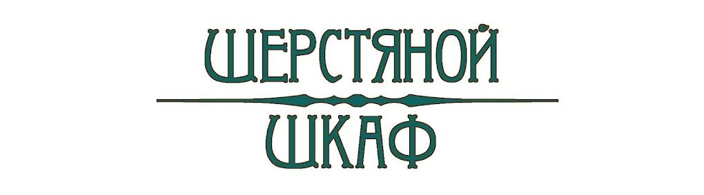 """Мастерская """"Шерстяной Шкаф"""""""