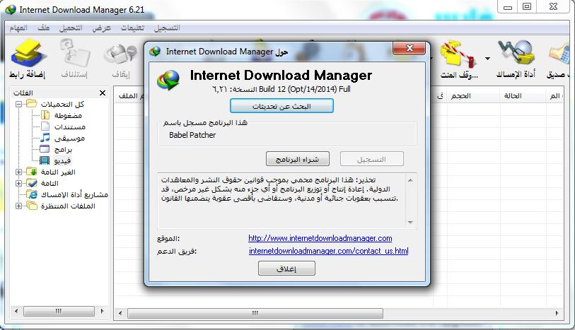 internet Download Manager 6.21 Build 12