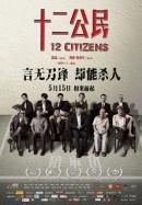 12 Công Dân - 12 Citizens