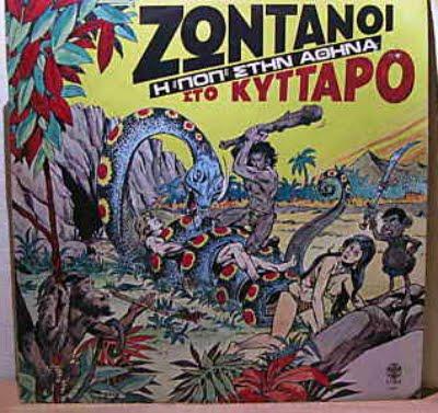 Ζωντανοί Στο ΚΥΤΤΑΡΟ - Σκηνές ΡΟΚ (ταινία ) Zontanoi%2Bsto%2Bkyttapo-front