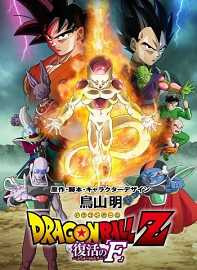 pelicula Dragon Ball Z La resurreccion de Freezer