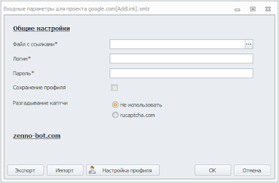 Настройки сабмитера Google Webmasters