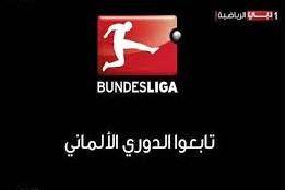 تردد مشاهدة قناة دبي الرياضية بوندسليغا dubai sport bundesliga frequence