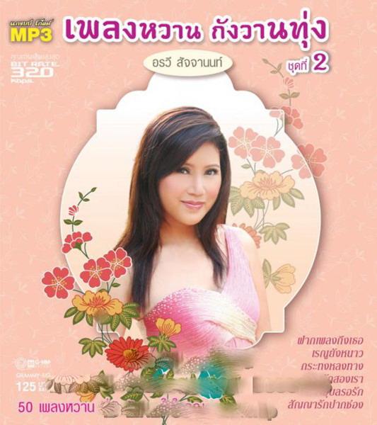 Download [Mp3]-[Hit Songs] 50 เพลงหวาน ที่ยังกังวานในใจคุณ GMM GOLD MP3 50 เพลงหวาน กังวานทุ่ง 2 อรวี สัจจานนท์ 4shared By Pleng-mun.com