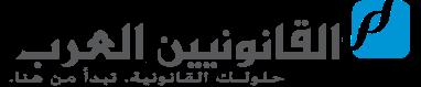 شبكة القانونيين العرب