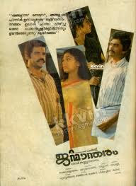 Janmandharam (1988 - movie_langauge) - Balachandra Menon, Asokan, Siddique, Vineeth, M.G. Soman, Shobana, Ganesh Kumar, Ramya Krishna, Pappu, Mala Aravindan, Adoor Bhawani, C.I. Paul, Shabana, Nandita Bose, Paravoor Bharathan